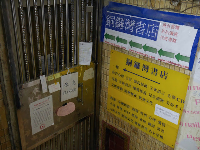 "door to Causeway Bay Books with ""Closed"" sign and notes left by visitors"