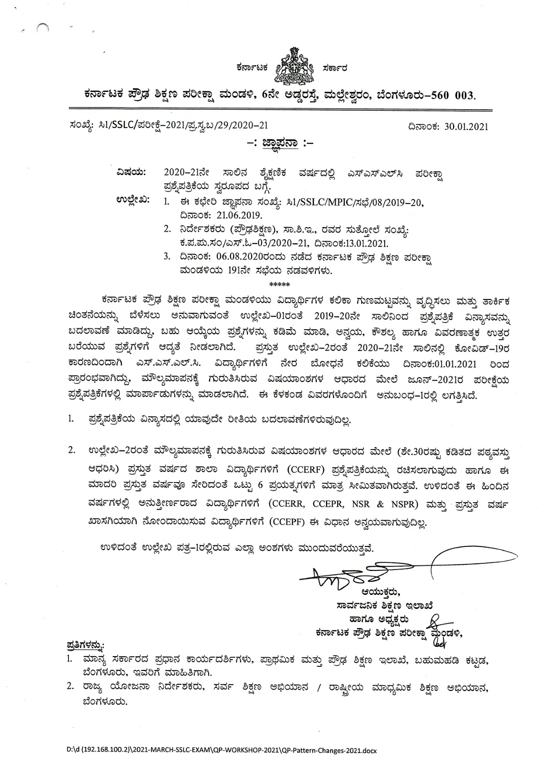 Regarding the format of the SSLC exam question paper in the academic line 2020-21