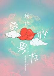 My Amazing Boyfriend China Web Drama