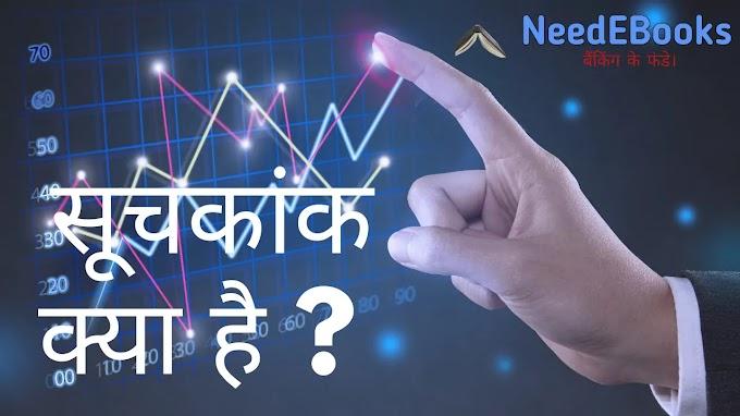 सूचकांक क्या है?  डॉव, एसएंडपी 500 और नैस्डैक के बारे में विस्तार से समजे। || What's an Index? The Dow, S&P 500, and Nasdaq Explained