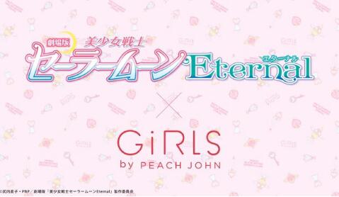 Set Pakaian Dalam Super Sailor Moon: Datang Untuk Merayakan Sailor Moon Eternal