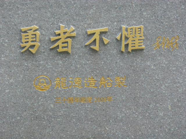 TAIWAN .Le port de SU AO - P1090162.JPG