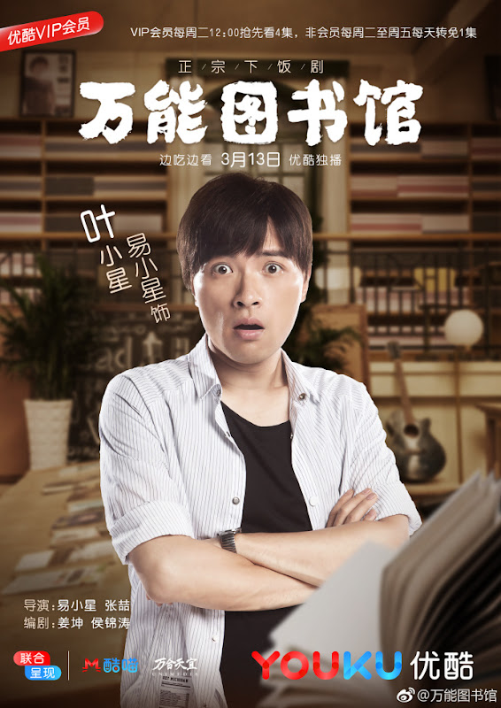 Wan Neng Library China Web Drama