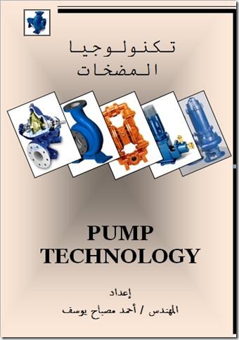 arabic pumps course