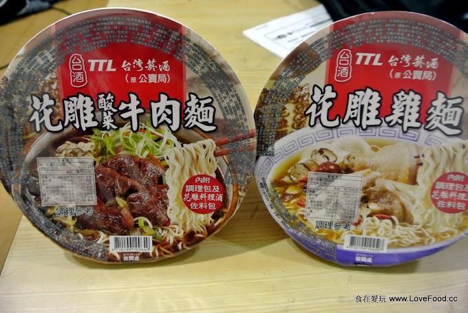 台灣菸酒【花雕雞麵、花雕酸菜牛肉麵】台灣熱門商品