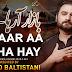 Bazaar Aa Raha Hay | Shahid Baltistani | Muharram 2020-1442 | Lyrics
