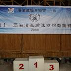 2008-08-23港清盃圖片