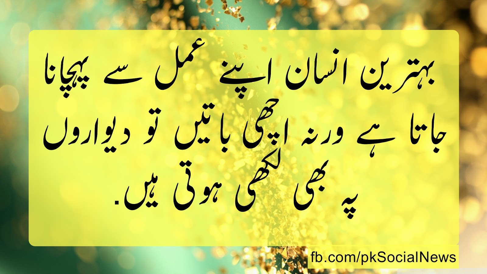Husband Love Quotes Wallpapers Allah Name Design Urdu Quotes Best Urdu Quotes Pics