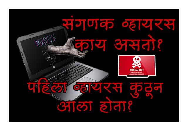 कॉम्पुटर व्हायरस काय आहे? | पहिला व्हायरस कुठून आला होता? | What is computer virus | first virus Where did it come from? | Marathi | मराठी