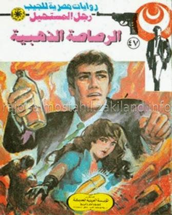 تحميل قراءة  أدهم صبري نبيل فاروق رجل المستحيل الرصاصة الذهبية