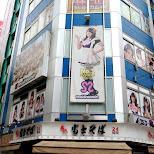 No.1 S2 Maidreamin cafe in Akihabara in Akihabara, Tokyo, Japan