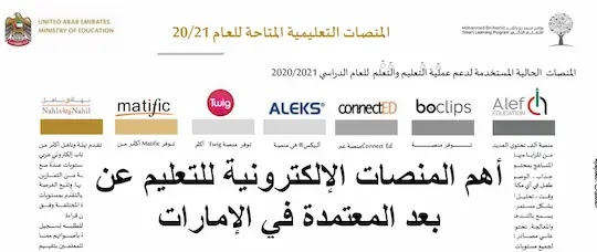 منصات التعليم عن بعد المعتمدة في الإمارات