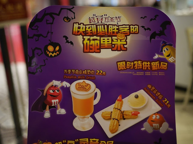 portion of Pizza Hut's Halloween menu in China