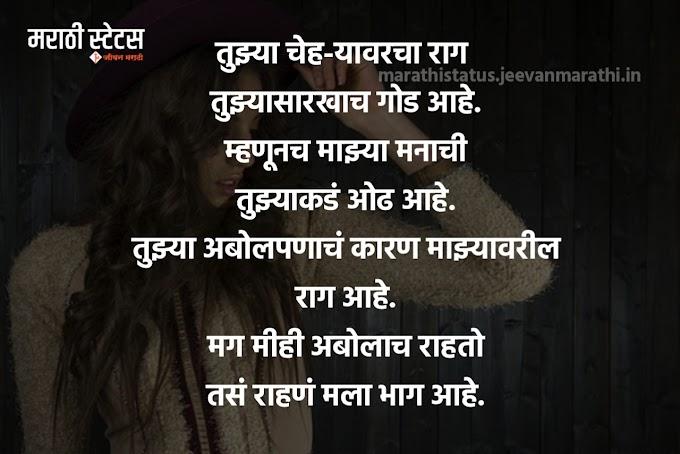 एकतर्फी प्रेम स्टेट्स | one side love status in marathi