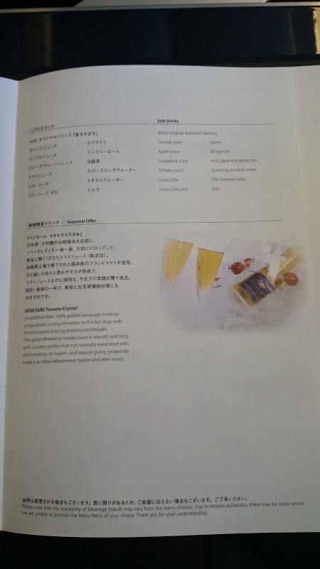DSC 0886 - REVIEW - ANA : First Class - Tokyo Narita to London (B77W)