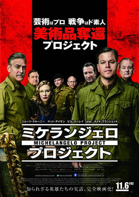 [MOVIES] ミケランジェロ・プロジェクト / THE MONUMENTS MEN (2014)