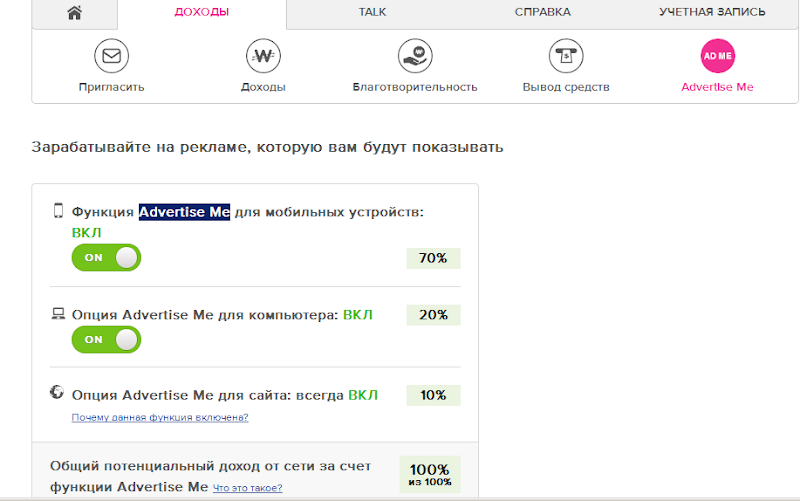 Настройка показа рекламы в WowApp