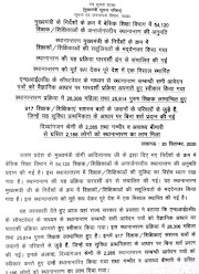 PRESS NOTE, TRANSFER : 54120 बेसिक शिक्षकों के अंतर्जनपदीय स्थानांतरण सम्बन्धी प्रस्ताव पर मा0 मुख्यमंत्री ने दी स्वीकृति देखें जारी प्रेस नोट