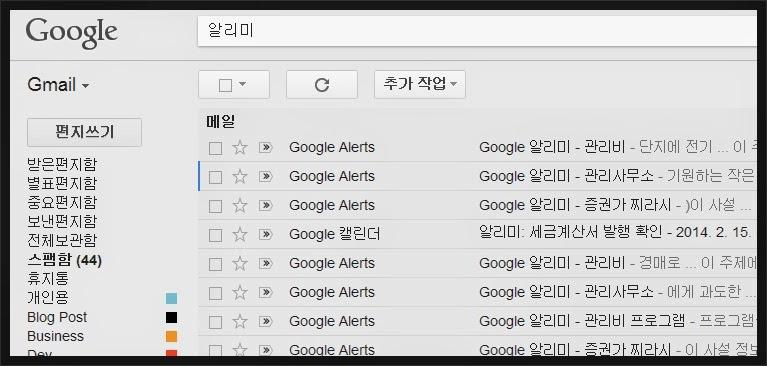 google gmail로 날라온 구글 알리미 검색 결과
