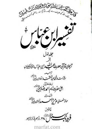 Tafseer Naeemi Urdu Pdf