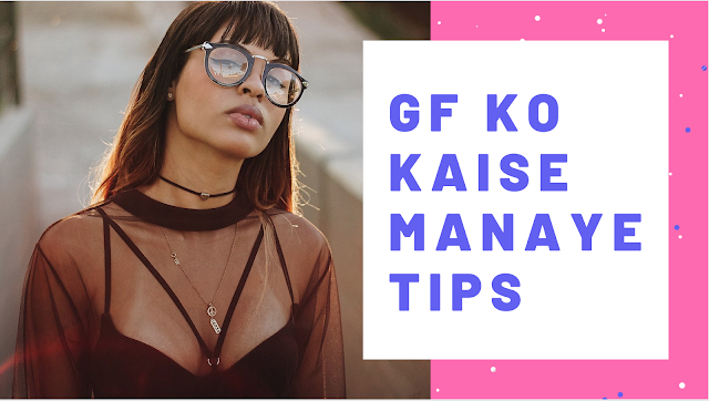 GF Ko Kaise Manaye Tips in English | Ladki Ko Kaise Manaye in English