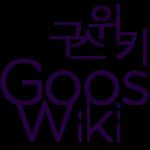 파일:attachment/구스위키/gooswiki.png