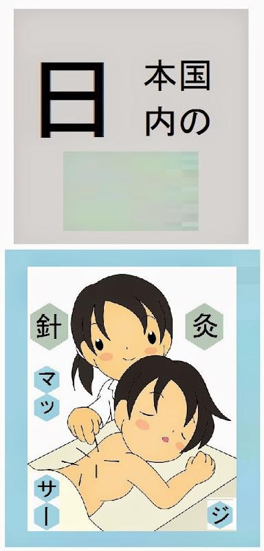 日本国内の針灸マッサージ店情報・記事概要の画像