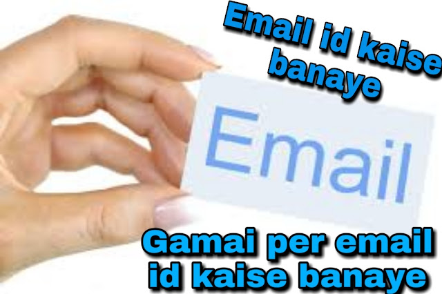 Email Id  Kaise Banaye 2020