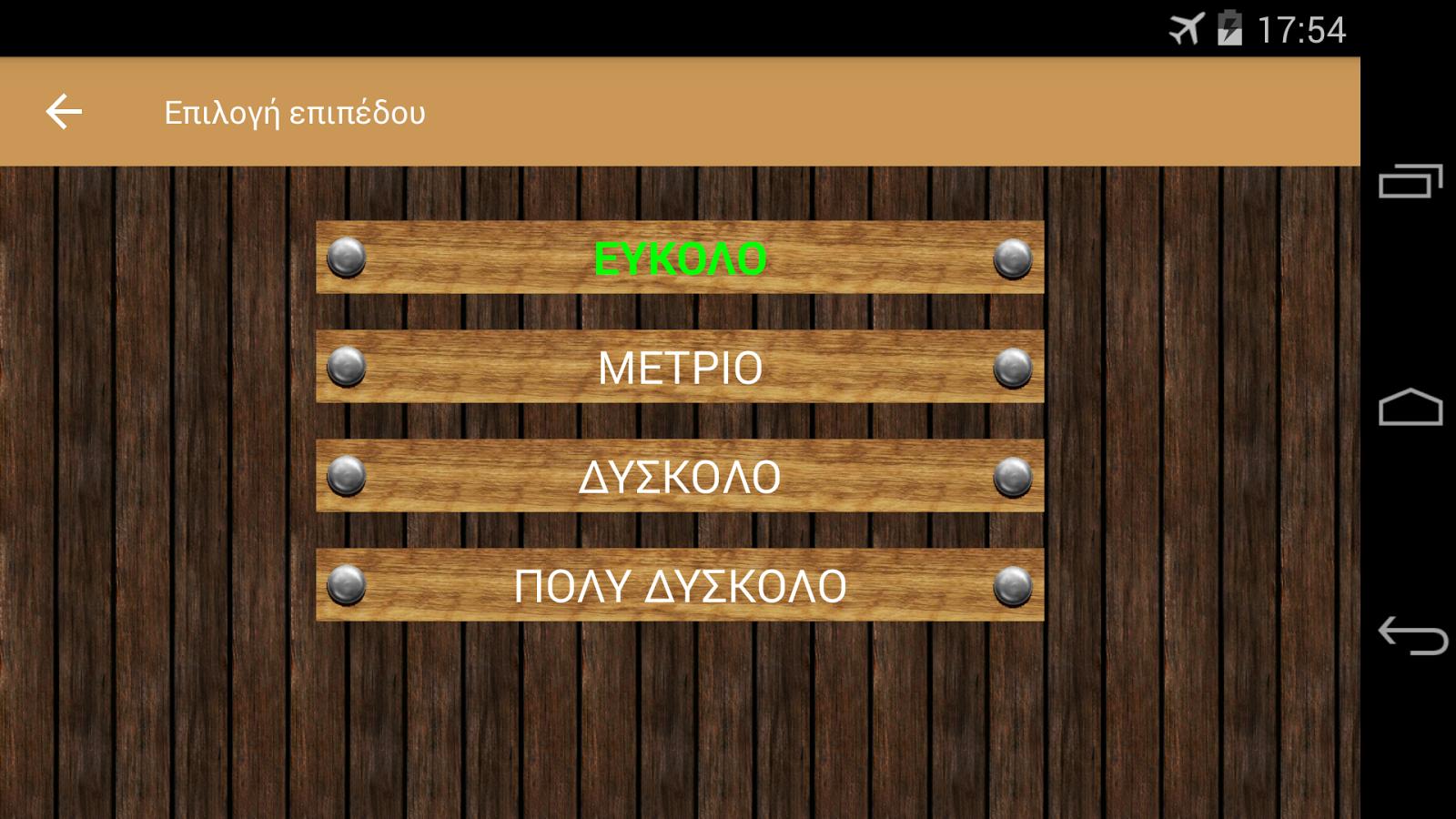 ΛΕΞΙΘΗΡΑΣ - στιγμιότυπο οθόνης
