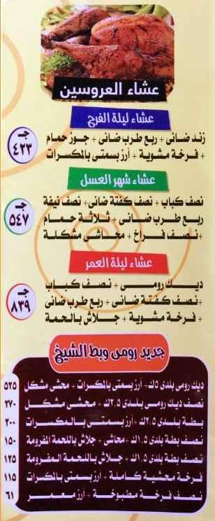 منيو كبابجي الشيخ 7