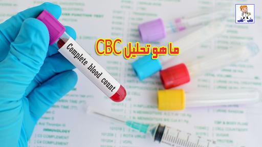تحليل,ما هو تحليل cbc,ما هو تحليل دم cbc,ما هو تحليل الدم الشامل,ما هو wbc في تحليل الدم,تحليل الدم الشامل,تحليل صورة الدم,تحليل الدم للحمل,ما نوع تحليل cbc,ما هو,تحليل الدم,تحليل صورة الدم الكاملة,تحاليل,قراءة تحليل صورة الدم الكاملة cbc,ما هو الكالسيوم,تحاليل الدم,متى يظهر الحمل في تحليل الدم العادي,متى يبان الحمل في تحليل الدم العادي,تحليل الانيما,تحليل دم cbc,تحليل الدم العادى,تحليل صورة دم,تحليل الايدز
