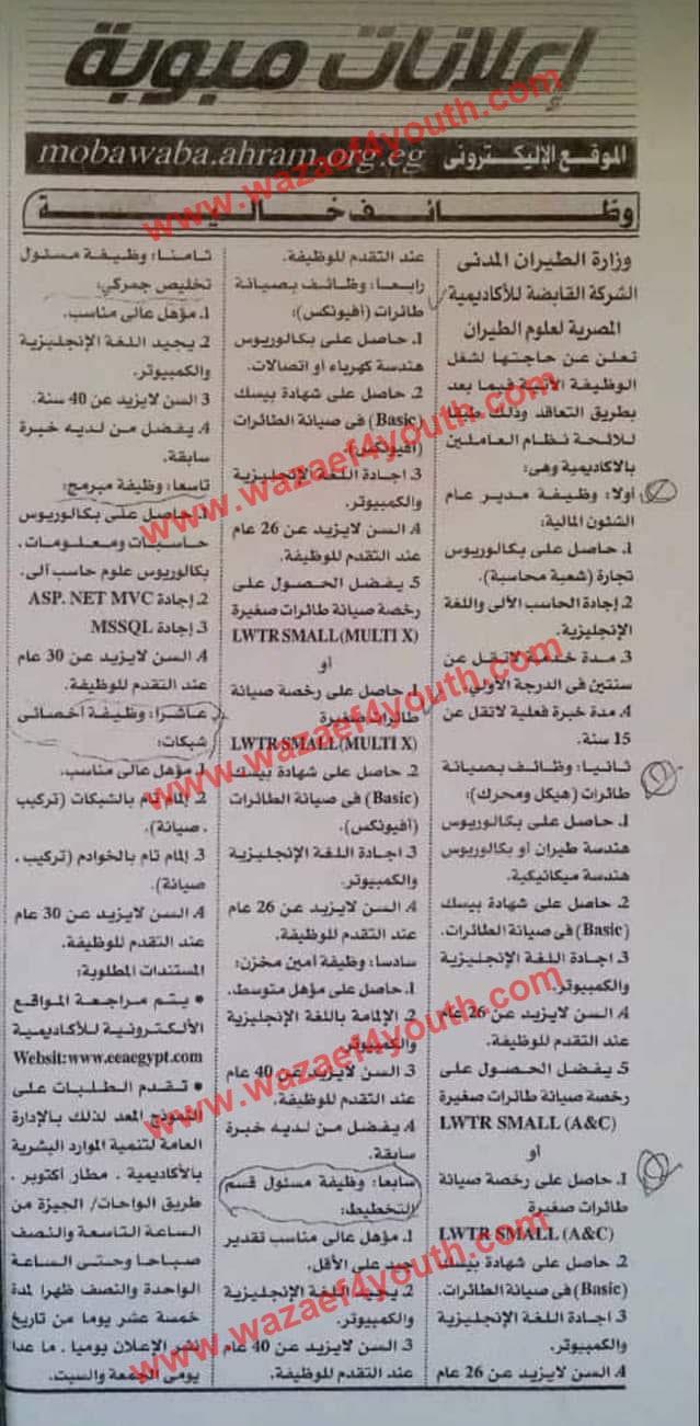وظائف وزارة الطيران المدني، وظائف الشركة القابضة للأكاديمية المصرية لعلوم الطيران، وظائف الاكاديمية المصرية لعلوم الطيران 2020