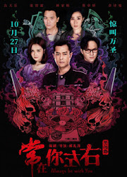 Always Be With You Hong Kong Movie
