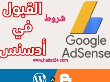 شروط قبول المدونة في جوجل ادسنس 2021