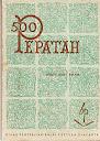 500 Pepatah