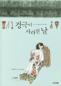 평화그림책 - 경극이 사라진 날