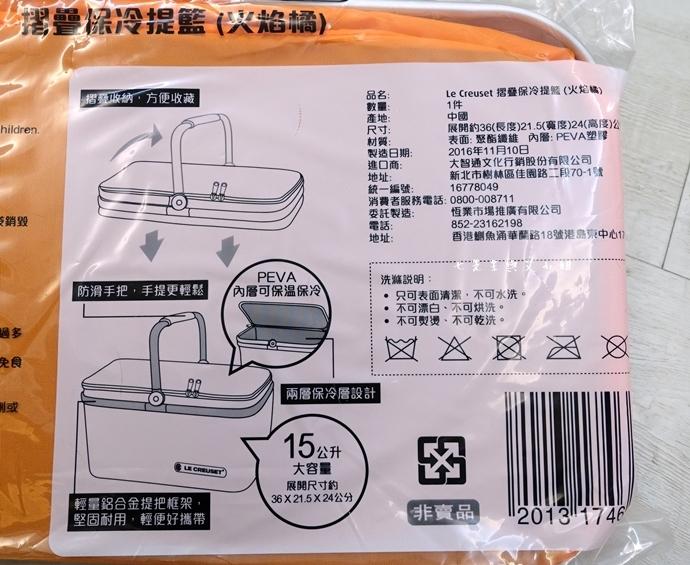 10 7-11 法國 Le Creuset 食尚集點送 食尚餐具組、雙層微波便當盒、食尚兩用餐墊、食尚保冷提籃
