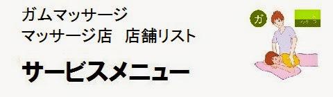 日本国内のガムマッサージ店情報・サービスメニューの画像