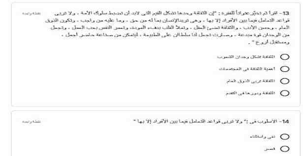 امتحان لغة عربية تجريبي للصف الاول الثانوي نظام جديد