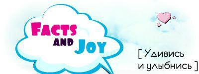 Логотип Facts and Joy - сайта интересных фактов и логических задач