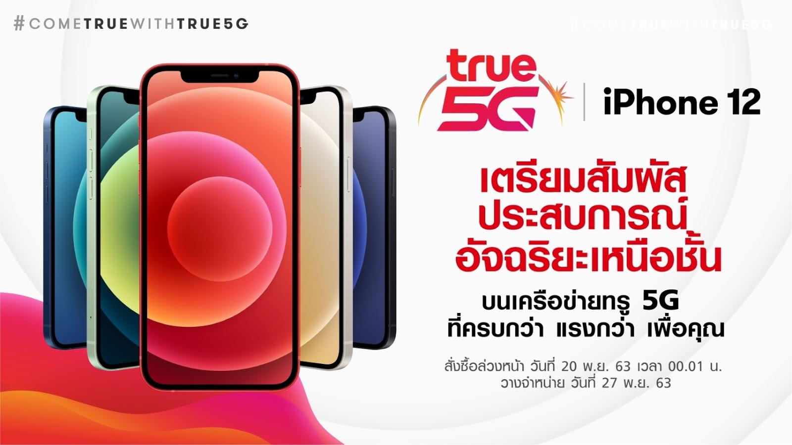 ยุคใหม่ของ iPhone! Truemove H เตรียมวางจำหน่าย iPhone 12 ทุกรุ่นเริ่มสั่งซื้อได้ในวันที่ 20พฤศจิกายน โดยทุกรุ่นรองรับเครือข่ายอัจฉริยะ True 5G