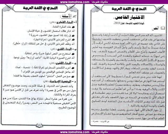 اختبار تجريبي في اللغة العربية لتحضير شهادة التعليم المتوسط النموذج الخامس img013.jpg