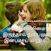 Tamil kavithai | Valimai kavithai