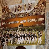 Смотреть альбом «Мы помним дни Бородино»