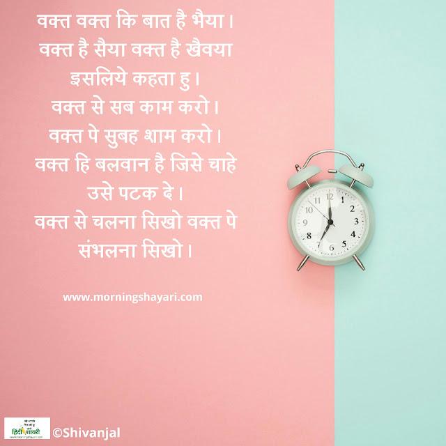 Samay, Time, Waqt, TiSamay,me shayari, Time image, clock pick, watch image, wakt Shayari