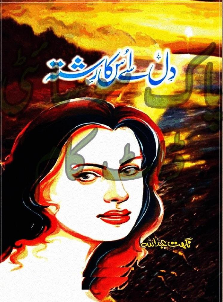 Dil Se Uska Rishta Complete Novel By Nighat Abdullah