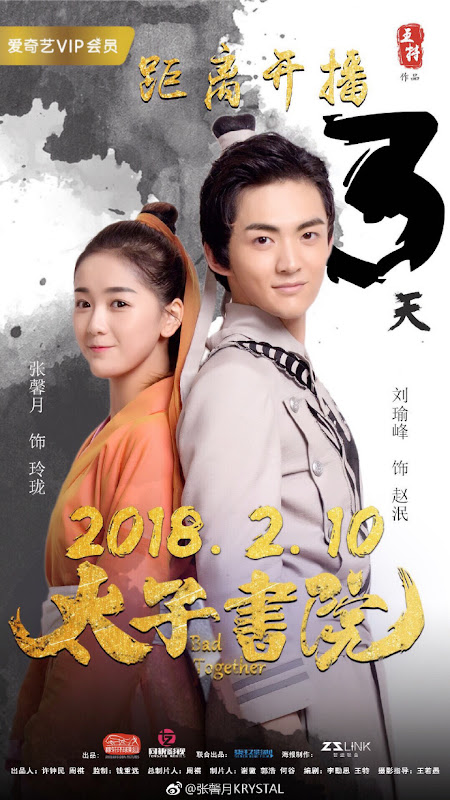 Bad Together China Movie