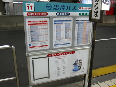 沿岸バス「特急はぼろ号」 札幌駅前ーターミナル11番のりば
