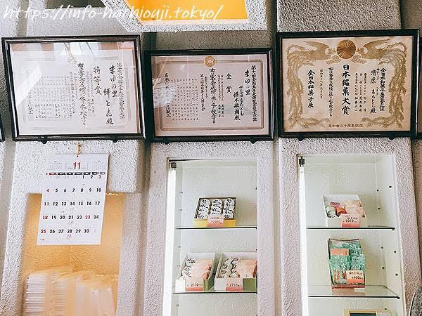 もちとし本店 八王子 銘菓大賞