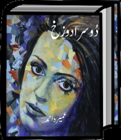 Doosra Dozakh Complete Novel By Umera Ahmed